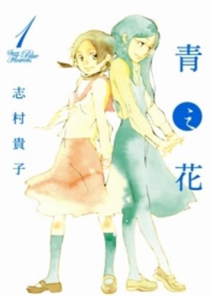 青之花 (01)