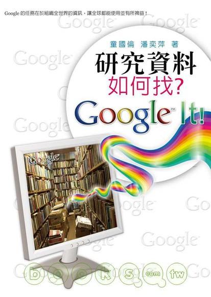 研究資料如何找?Google It!