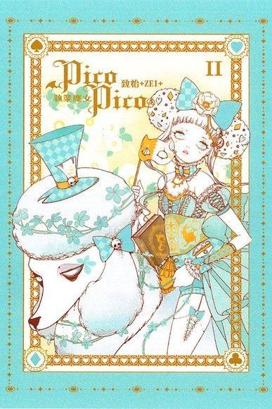執業魔女Pico Pico 2