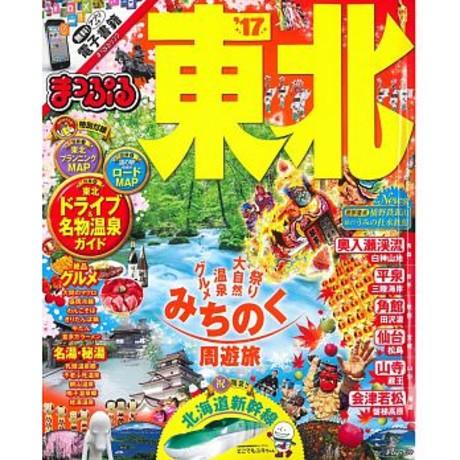 日本東北地方旅遊最新指南 2017