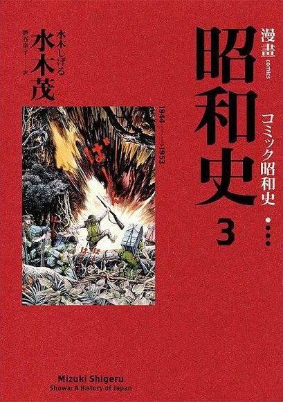 漫畫昭和史 3