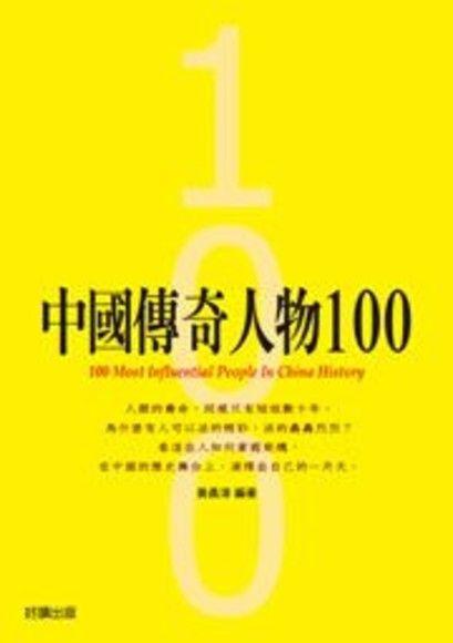 中國傳奇人物100