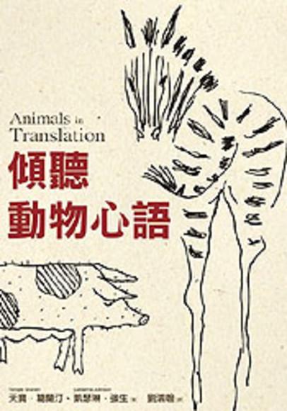 傾聽動物心語