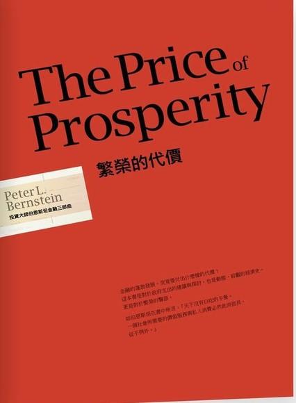 繁榮的代價