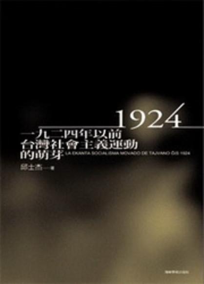 一九二四年以前台灣社會主義運動的萌芽