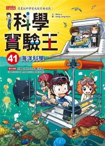 科學實驗王(41):海洋科學
