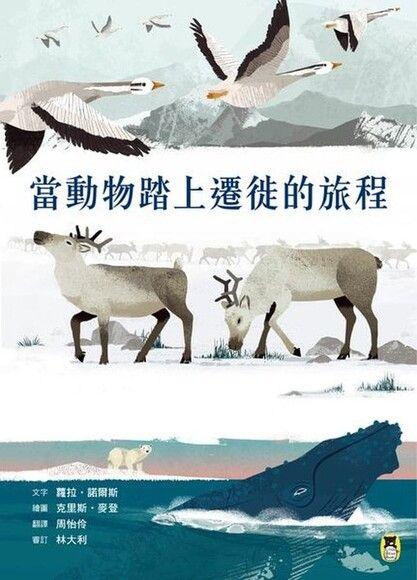 當動物踏上遷徙的旅程