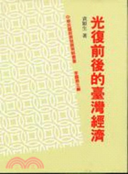 光復前後的台灣經濟(精裝)(精裝)