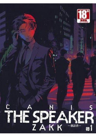 CANIS THE SPEAKER 發語者(01)
