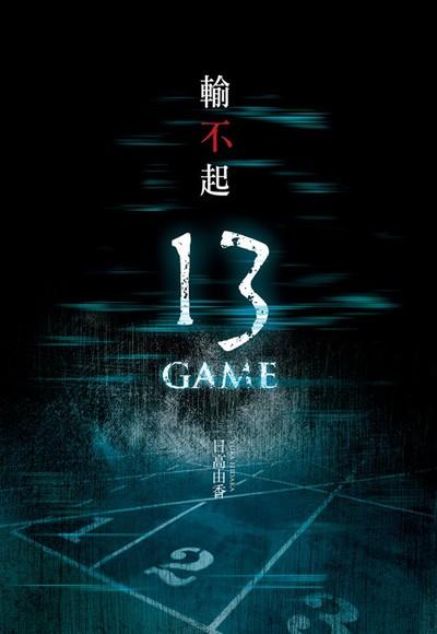 輸不起~13 GAME~