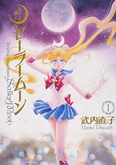 美少女戦士セーラームーン 完全版 1巻