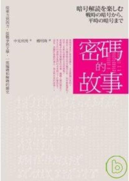 密碼的故事:從東方到西方、從戰爭到文學,一部編碼和解碼的簡史(平裝)
