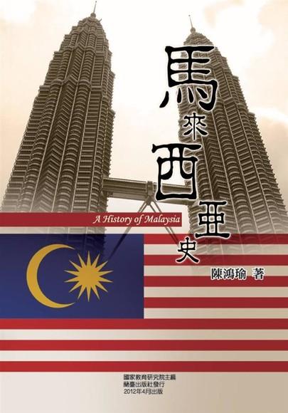 馬來西亞史