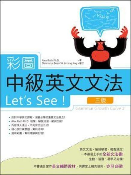彩圖中級英文文法Let's See! (第3版/解答別冊)