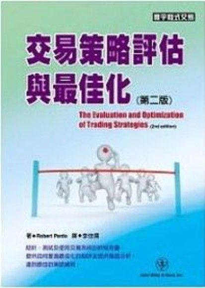 交易策略評估與最佳化(第二版)(平裝)
