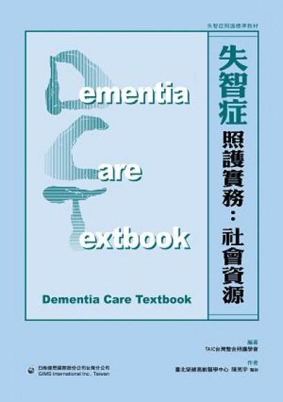 失智症照護實務: 社會資源