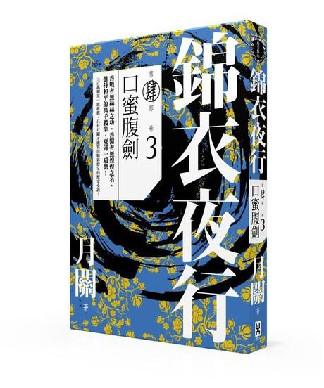 錦衣夜行第四部(卷三)口蜜腹劍
