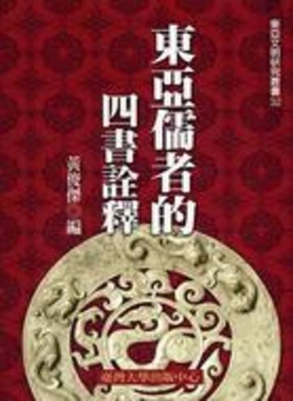 東亞儒者的四書詮釋
