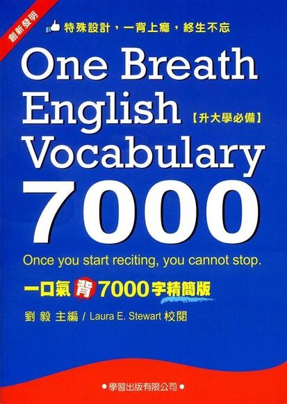 一口氣背7000字(精簡版)