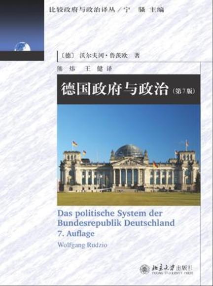 德国政府与政治