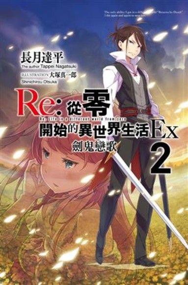 Re:從零開始的異世界生活Ex 2