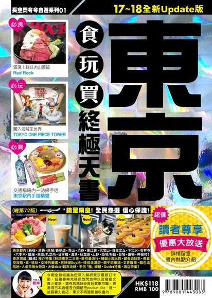 東京食玩買終極天書 (2017-18)