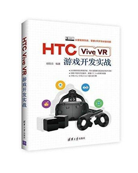 HTC Vive VR遊戲開發實戰