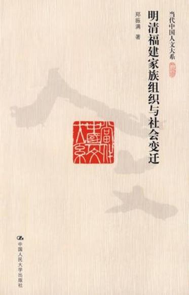 明清福建家族组织与社会变迁