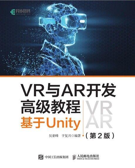 VR與AR開發高級教程 基於Unity 第2版