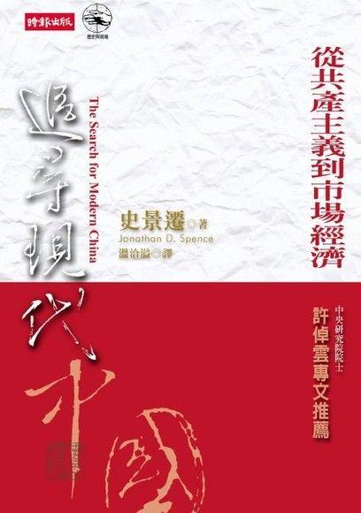 追尋現代中國(下)