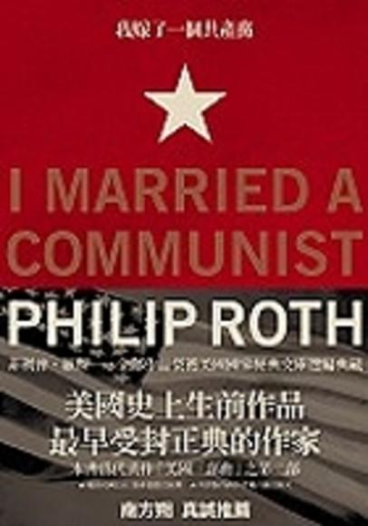 我嫁了一個共產黨員
