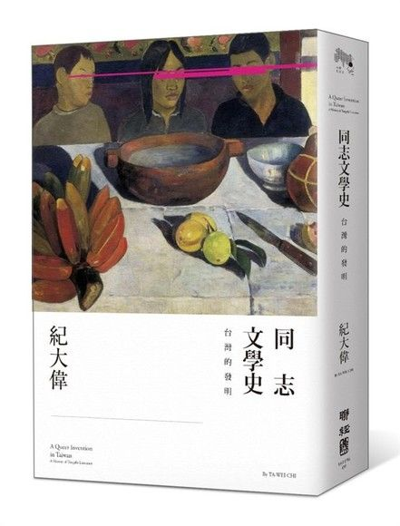 同志文學史:台灣的發明(A Queer Invention in Taiwan: A History of Tongzhi Literature)