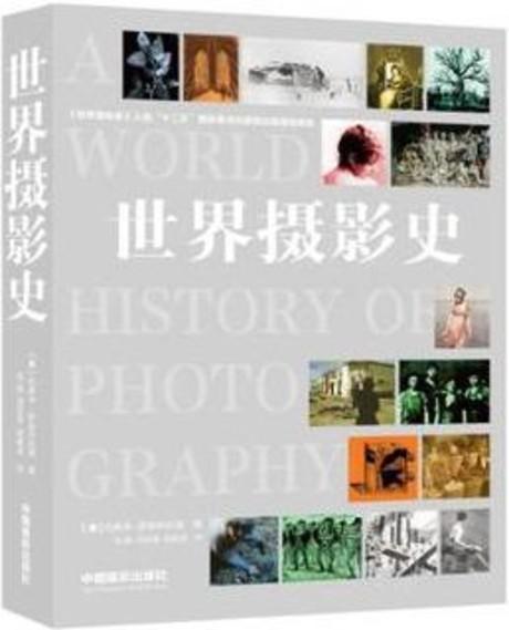世界攝影史