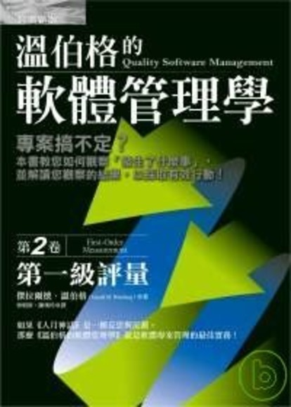 溫伯格的軟體管理學. 第2卷, 第一級評量