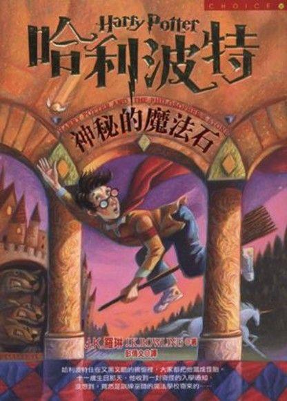 哈利波特-神秘的魔法石