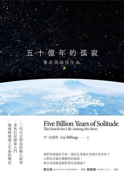 五十億年的孤寂:繁星間尋找生命