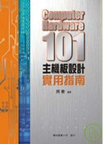 Computer Hardware 101 主機板設計實用指南