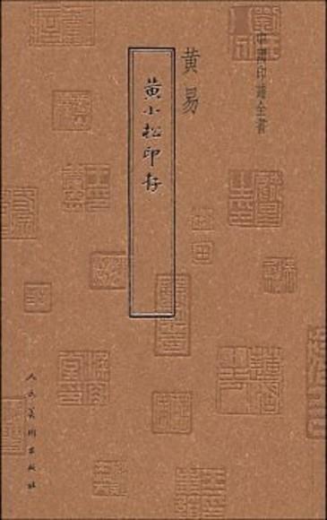 黃小松印存[中國印譜全書]