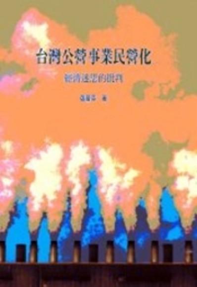 台灣公營事業民營化