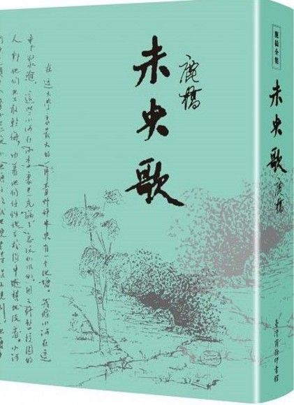 未央歌(臺灣商務70週年典藏紀念版)