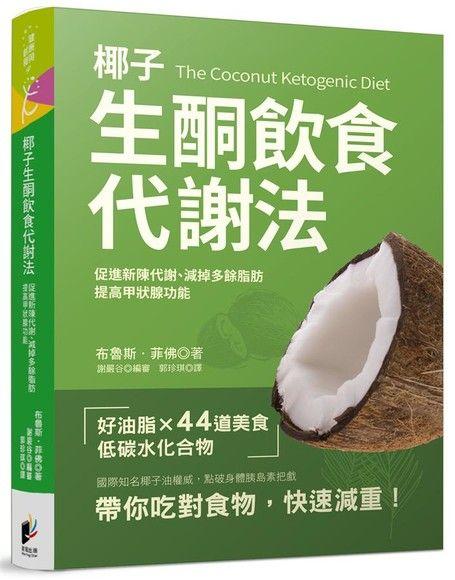 椰子生酮代謝法:促進新陳代謝、提高甲狀腺功能、減掉多餘脂肪