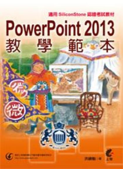 PowerPoint 2013教學範本: 適用SiliconStone認證考試教材