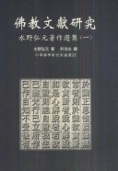 佛敎文獻硏究