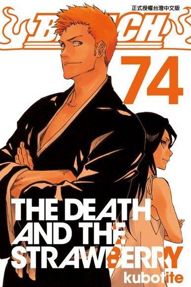 死神 74