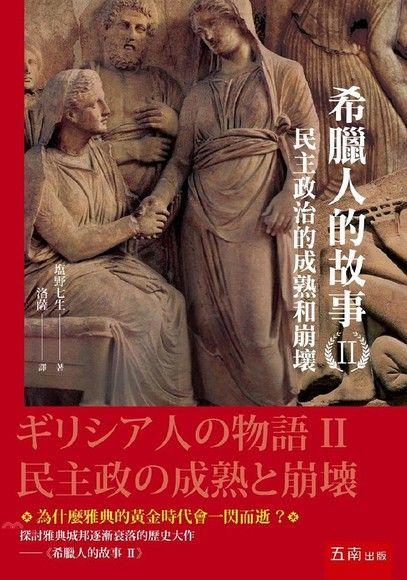 希臘人的故事II
