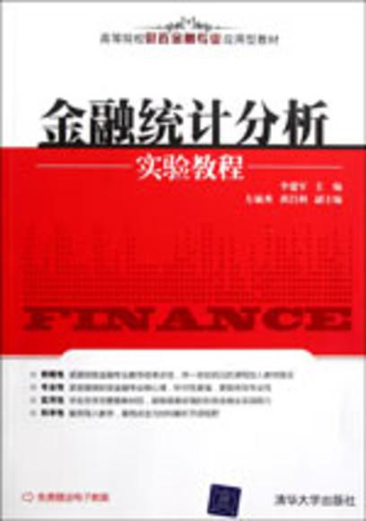 金融統計分析實驗教程