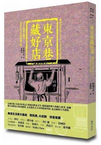東京巷藏好店:才子大叔私心期待,可以存在百年的靈魂美味