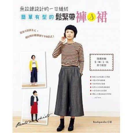 無拉鍊設計的一日縫紉: 簡單有型的鬆緊帶褲&裙