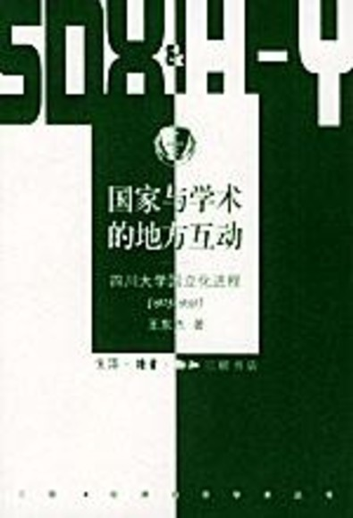 国家与学术的地方互动:四川大学国立化进程(1925-1939)