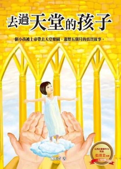 去過天堂的孩子:一個小孩被上帝帶去天堂樂園、遊歷五個月的真實故事(精裝)